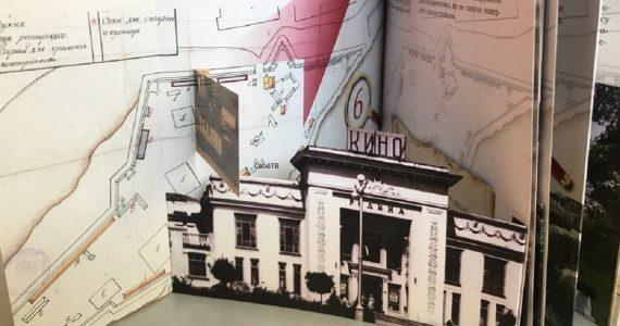Объёмная летопись. Администрация города, краевой музей и СвоёТВ издали квест-альбом об истории Крепостной горы Ставрополя