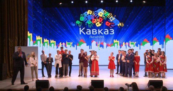 Команда КВН «Михаил Дудиков» завоевала Кубок губернатора Ставропольского края