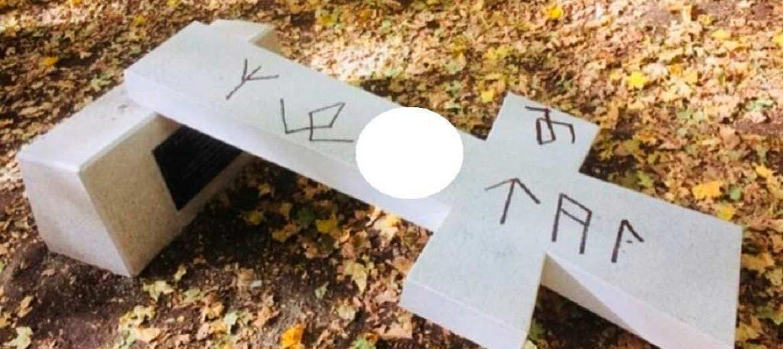 Вандалы изуродовали чёрной свастикой Поклонный крест на месте древнейшего в Ставропольском крае храма