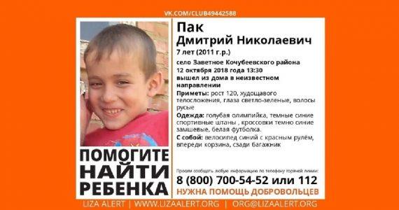 7-летнего мальчика разыскивают в Кочубеевском районе