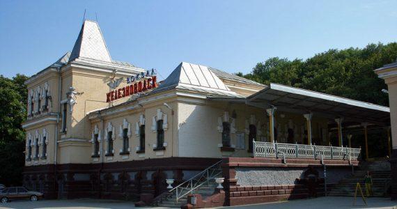 Железнодорожный вокзал Железноводска станет музеем РЖД
