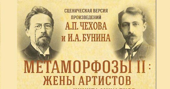 Академия Михалкова привезёт в Ессентуки «Метаморфозы»