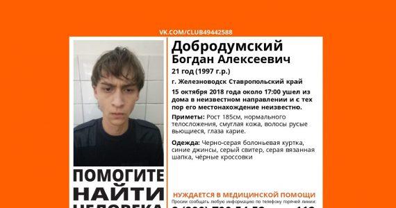 21-летнего парня разыскивают в Железноводске