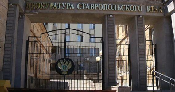Прокуратура проверит безопасность в ставропольских учебных учреждениях