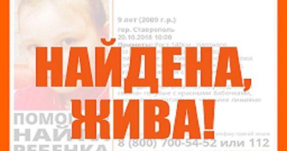 В Ставрополе нашлась 9-летняя школьница