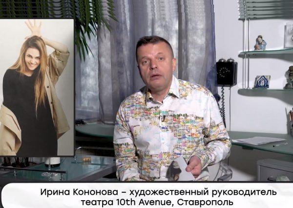 Леонид Парфёнов похвалил ставропольского хореографа Ирину Кононову
