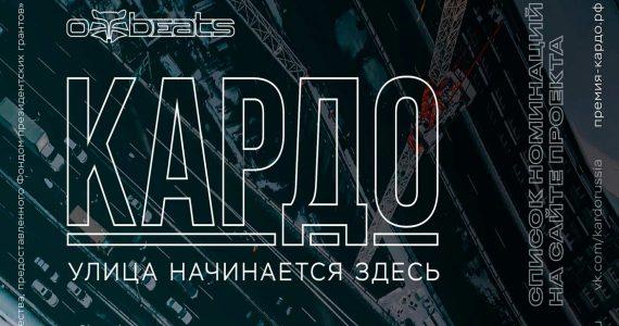 Ставропольцы станут участниками конкурса уличных культур