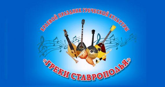 Лиры и бузуки изготовят в станице Ессентукской на греческом празднике