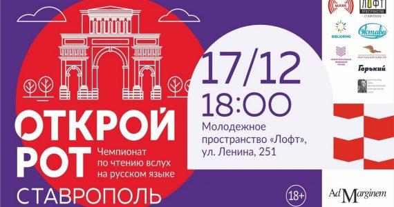 В Ставрополе пройдёт чемпионат «Открой рот»