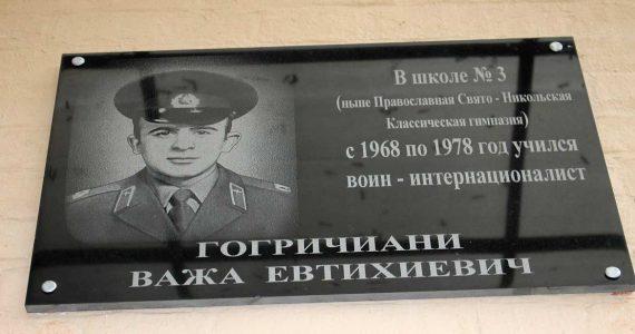 В Кисловодске открыли мемориальную доску воину-«афганцу»