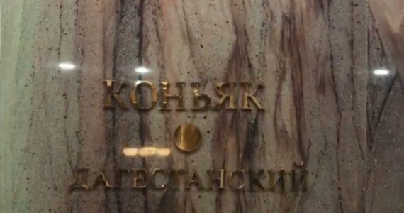 Видео с «коньячным бюветом» обсуждают жители Ессентуков