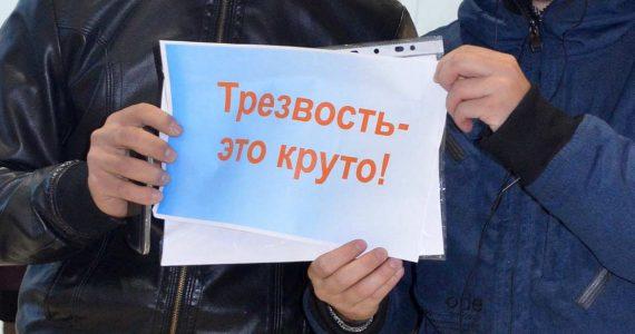 Ставрополье попало в лидеры российского рейтинга трезвости