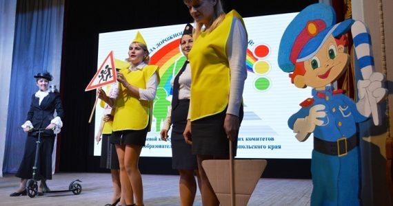 Конкурс на умение обучить дорожной грамотности прошёл на Ставрополье