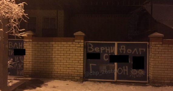 Коллекторы исписали оскорблениями ворота ставропольца